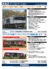 (Pre-Order) TOMIX 7108 - Electric Locomotive Type EF64-1000 (JRF renewed / new color)