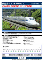 (Pre-Order) TOMIX 98671 - Shinkansen Series N700-9000 (N700S Experiment / 8 car add-on set)