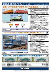(Pre-Order) TOMIX 8712 - Tank Wagon Type TAKI1000 (Japan Oil Transportation / JP-8)