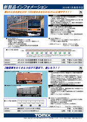 (Pre-Order) TOMIX 98335 - Series 209-1000 Chuo Line (6 car add-on set)