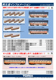 (Pre-Order) TOMIX 8945 - Diner Car Type SASHI481 (AU13 Air Conditioner)