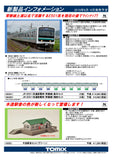 (Pre-Order) TOMIX 98342 - Series E501 Joban Line (5 car add-on set)