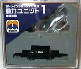 Bandai B Train Shorty - Motor Unit 1 for Locomotive (Black)