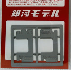 Ginga Model B-105 - Lower Exterior Plate for B Train Shorty