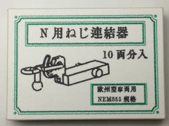 IORI-KOUBOU 122- Screw Coupler for N Gauge (10 sets / NEM 355 compatible)