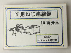 IORI-KOUBOU 125 - Screw Coupler for N Gauge (10 sets / for KATO Orient Express Coach)