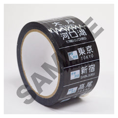 Kapibara - Roll Sign Packing Tape (Chuo Line Series 201)