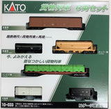 KATO 10-033 - Freight Car Set