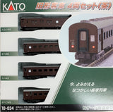 KATO 10-034 - Old Passenger Coach Set (4 cars set)
