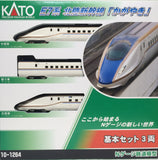 "KATO 10-1264 - Series E7 Hokuriku Shinkansen ""KAGAYAKI"" (3 car basic set)"
