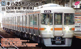 (Pre-Order) KATO 10-1372 - Diesel Train Type KIHA25-1500 Kisei/Sangu Line (2 cars set)