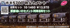 (Pre-Order) KATO 10-1460 - Hopper Wagon Type HOKI5700 (Chichibu Cement / 8 cars set)