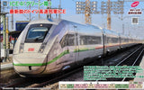 (Pre-Order) KATO 10-1542 - ICE4 (Green Line / 7 cars basic set)