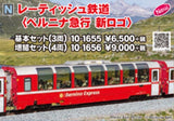 "(Pre-Order) KATO 10-1656 - Rhätische Bahn ""Bernina Express"" (new logo / 4 cars add-on set)"