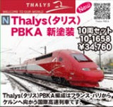 (Pre-Order) KATO 10-1658 - Thalys PBKA (new color / 10 cars set)