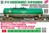 (Pre-Order) KATO 10-1669 - Tank Wagon Type TAKI1000 (Later version / Japan Oil Transportation / 8 cars set)