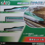 "KATO 10-857 - E5 Series Shinkansen ""HAYABUSA"" 3 car basic set"