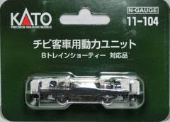 KATO 11-104 - Pocket Line Motorized Chassis for Small Coach