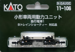 KATO 11-106 - Motorized Chassis for B Train Shorty (Express Train 1)