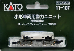 KATO 11-107 - Motorized Chassis for B Train Shorty (Commuter Train 2)
