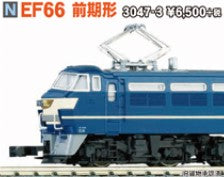 (Pre-Order) KATO 3047-3 - Electric Locomotive Type EF66 (initial version)