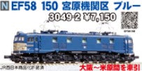 (Pre-Order) KATO 3049-2 - Electric Locomotive Type EF58 (EF58-150 / Miyahara)