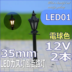 KUROKI LED01 - Gas Light Style Lamp Post (warm color LED)