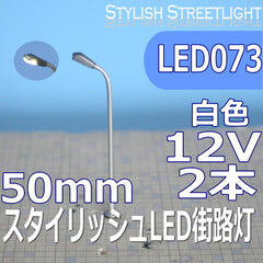 KUROKI LED073 - Modern Lamp Post (white color LED)