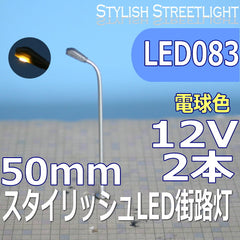 KUROKI LED083 - Modern Lamp Post (warm color LED)