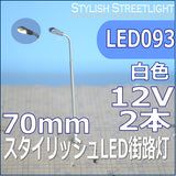 KUROKI LED093 - Modern Lamp Post (white color LED)