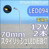 KUROKI LED094 - Modern Lamp Post (warm color LED)