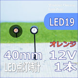KUROKI LED19 - Standalone Clock with LED (orange color LED)