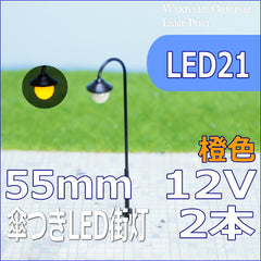 KUROKI LED21 - Lamp Post with LED (orange color LED)
