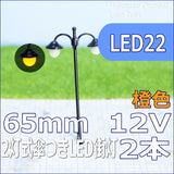 KUROKI LED22 - Lamp Post with LED (orange color LED)