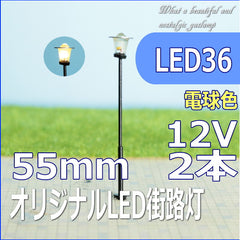 KUROKI LED36 - Lamp Post with LED (warm color LED)