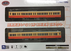 "Tomytec ""Tetsudou Collection"" - Kanto Railway Type KIHA310 (revival color / 2 car set)"
