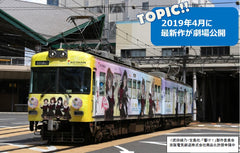 "(Pre-Order) Tomytec ""Tetsudou Collection"" - Keihan Type 600 ""HIBIKE EUPHONIUM"" 2018 Wrapping Train (4th model / 2 car set)"