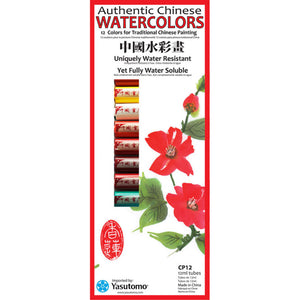 Authentic Chinese Watercolour Set