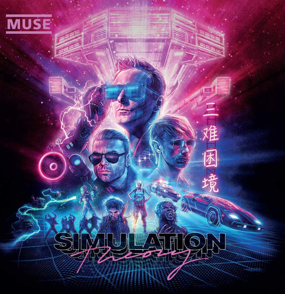 MUSE Simulation Theory LP