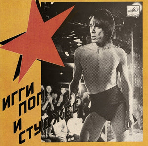 IGGY POP & THE STOOGES Russia Melodia  Transparent Red 7""