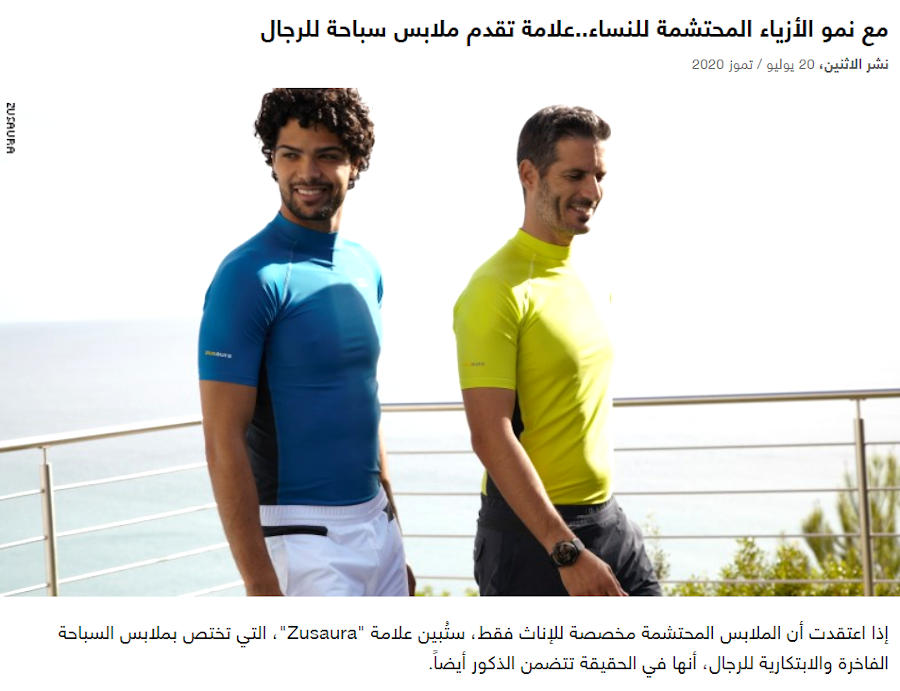 Image of CNN Article on Zusaura Muslim swimwear for men