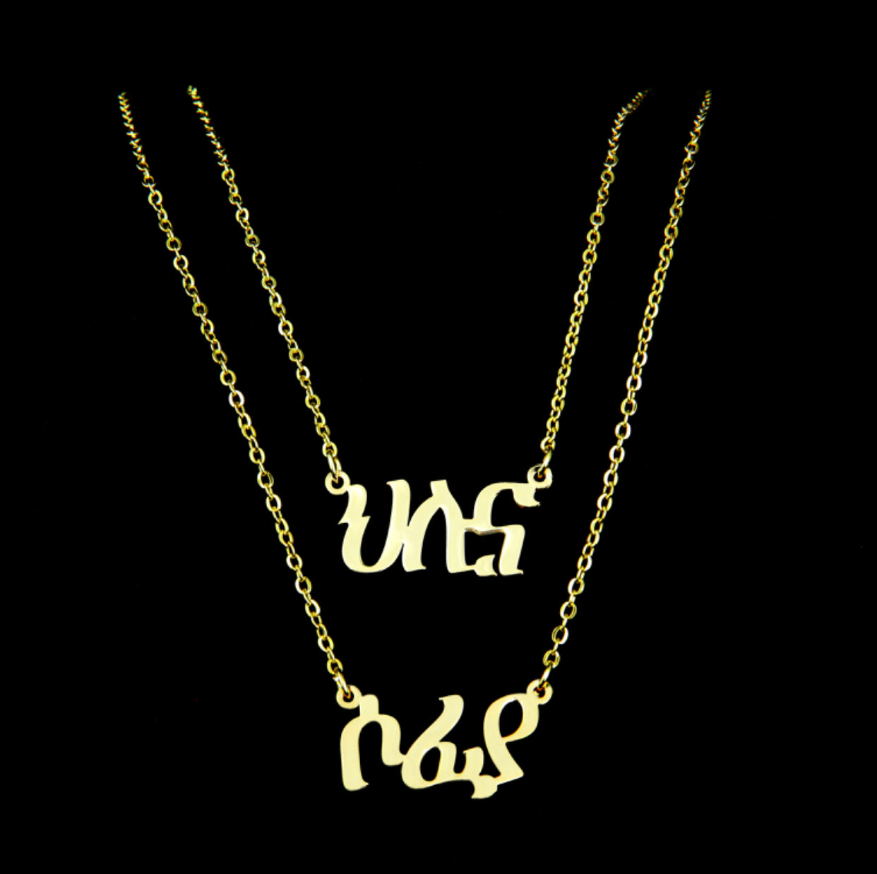 Personalized Amharic Necklace