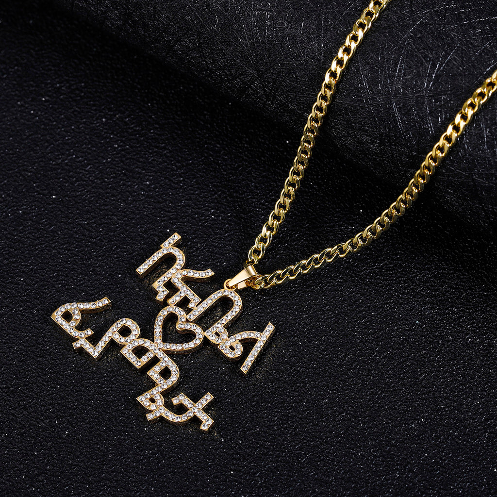 Personalized Amharic Bling Necklace with Heart