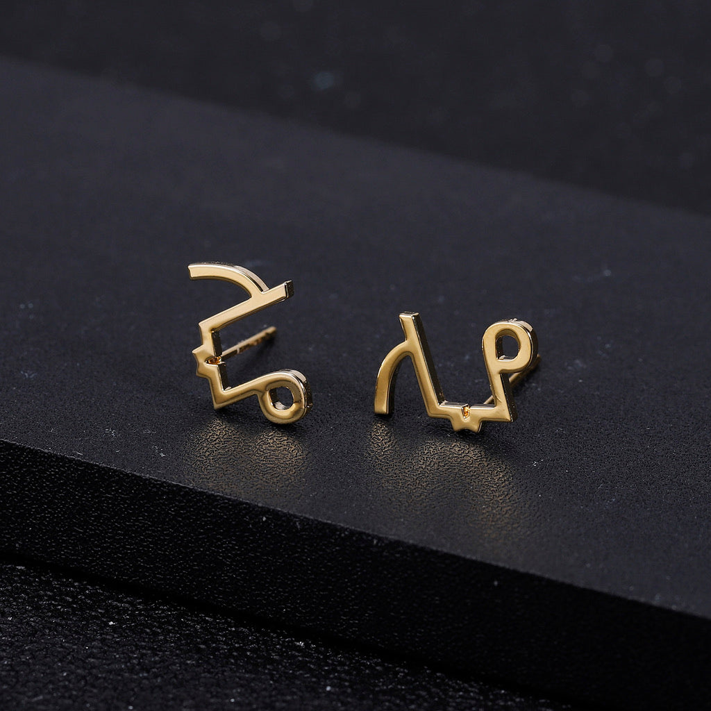 Personalized Amharic Earrings