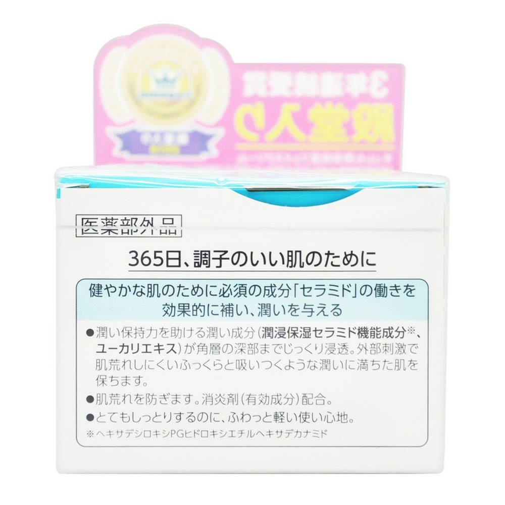 KAO Curel Junhita Moisture Face Cream uk