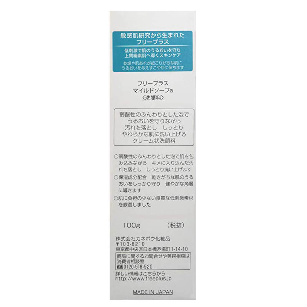 Kanebo FreePlus Gentle Cleansing Cream 100g