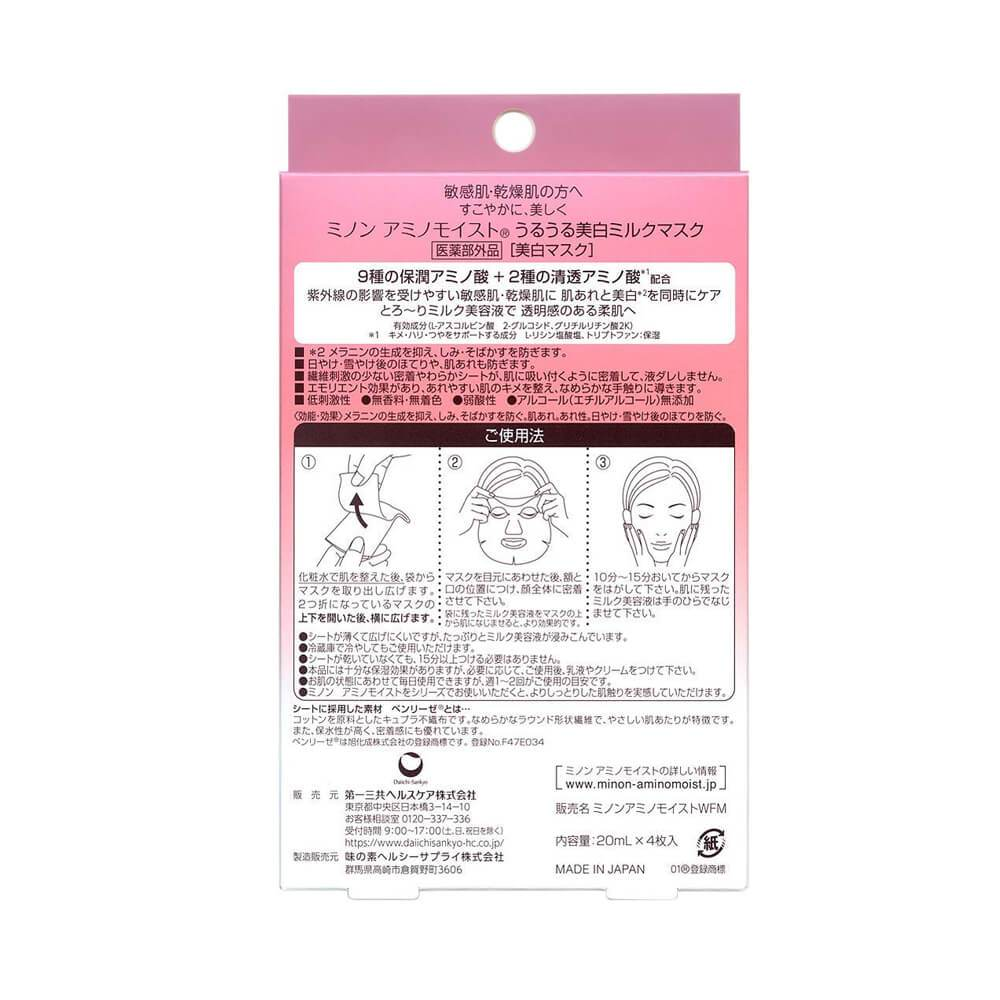 Minon Amino Moist Facial Mask UK