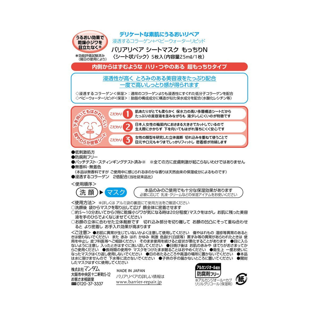 Mandom Barrier Repair Facial Mask - Smooth 5Pcs | Barrier Repair 曼丹婴儿肌高浸透玻尿酸面膜-蓝色顺滑