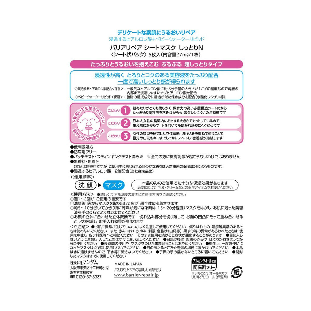 Mandom Barrier Repair Facial Mask - Moist 5Pcs | Barrier Repair 曼丹婴儿肌高浸透玻尿酸面膜-红色补水