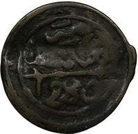 Morocco Sidi Mohammed IV Cast Bronze AH1280 4 Falus Seal of Solomon C# 166.2